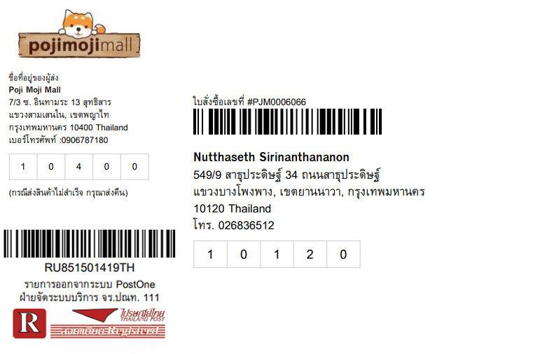 ตัวอย่างใบแปะหน้าพัสดุพร้อม Tracking number ของ ไปรษณีย์ไทย รูปแบบ ลงทะเบียน