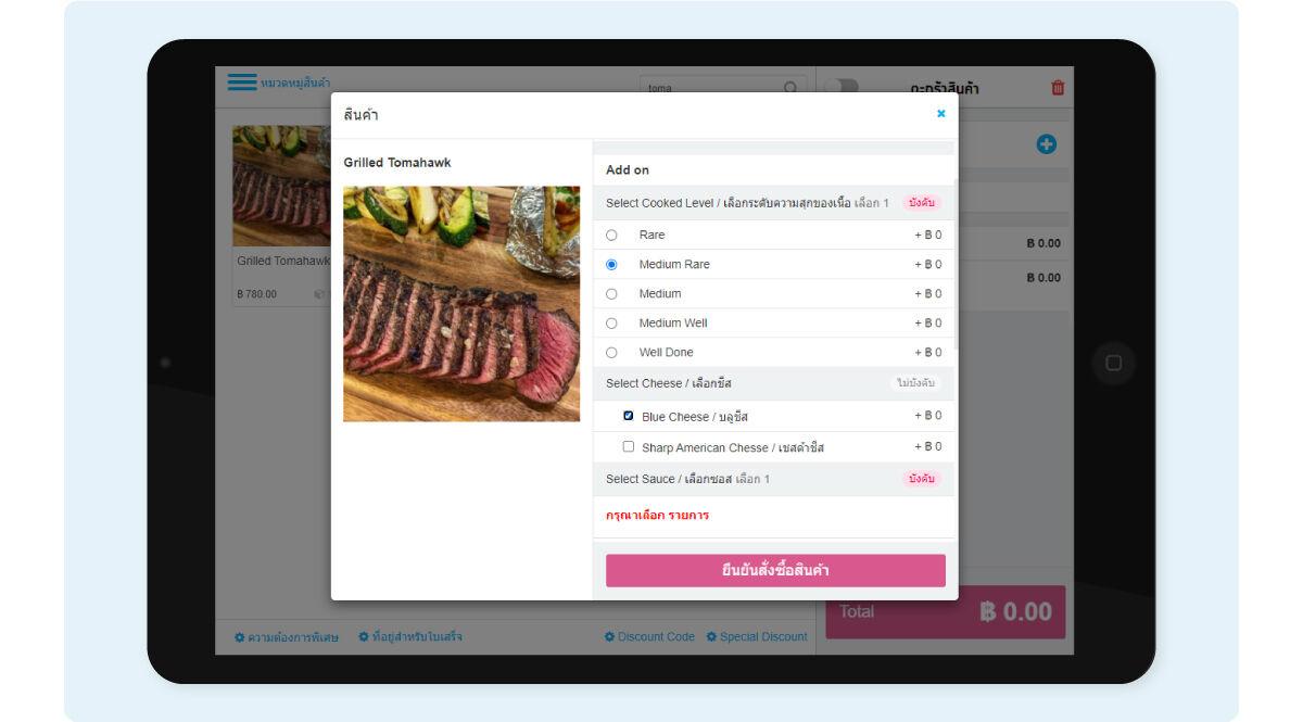 คุณสามารถออกออเดอร์โดยเลือก Add on ที่ลูกค้าต้องการได้ผ่าน BentoPOS