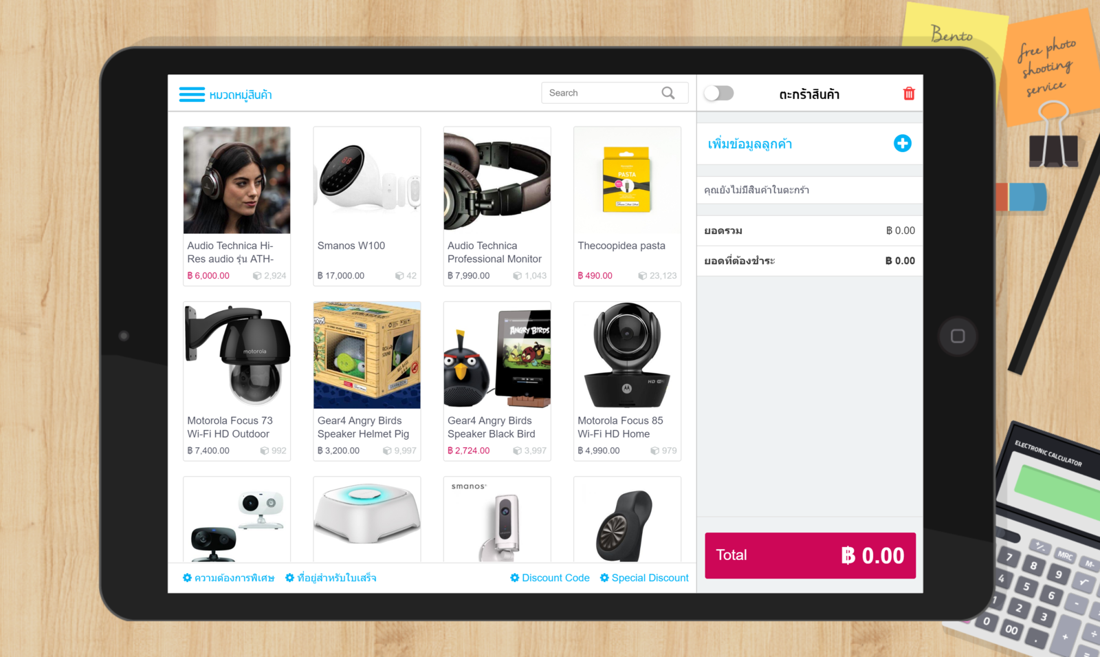 สามารถใช้ BentoPOS ในระบบหลังบ้านและ Mobile App