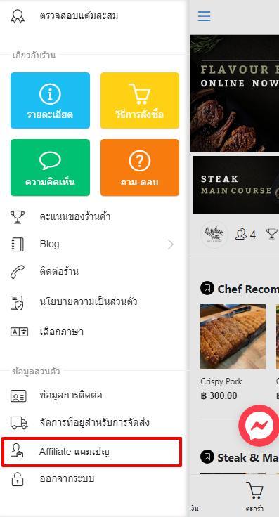 เมนู Affiliate แคมเปญ บริเวณด้านล่างของ Side menu ของหน้าร้านบนโทรศัพท์มือถือ