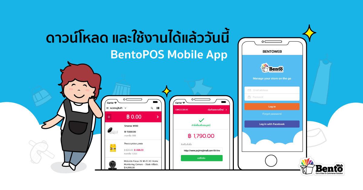 BentoPOS Mobile APP