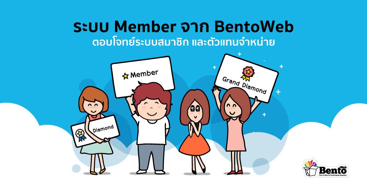ระบบ Member จาก BentoWeb