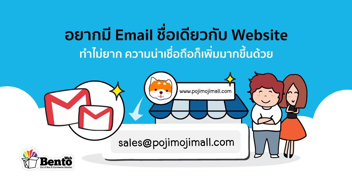 อยากมี E-Mail ชื่อเดียวกับ Website