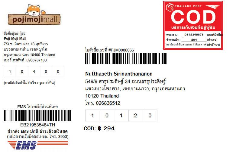 ตัวอย่างใบแปะหน้าพัสดุพร้อม Tracking number ของ ไปรษณีย์ไทย รูปแบบ COD