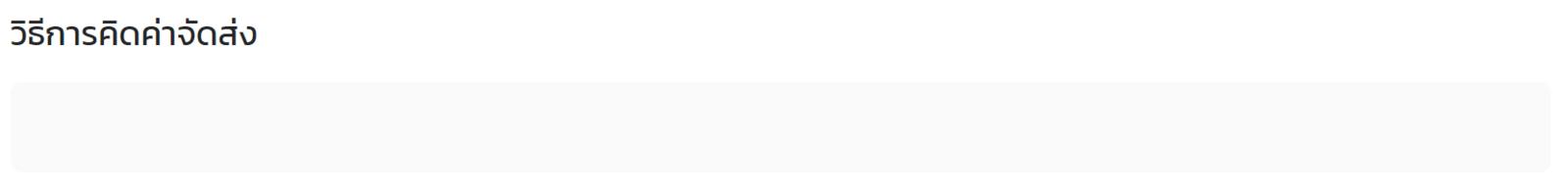 ตัวอย่างช่องทางการจัดส่งที่ 4 จะไม่ถูกแสดงบนหน้าเว็บไซต์