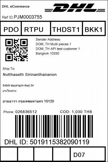 ตัวอย่างใบแปะหน้าพัสดุพร้อม Tracking number ของ DHL eCommerce