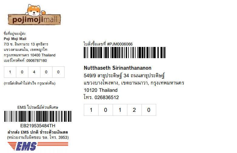 ตัวอย่างใบแปะหน้าพัสดุพร้อม Tracking number ของ ไปรษณีย์ไทย รูปแบบ EMS