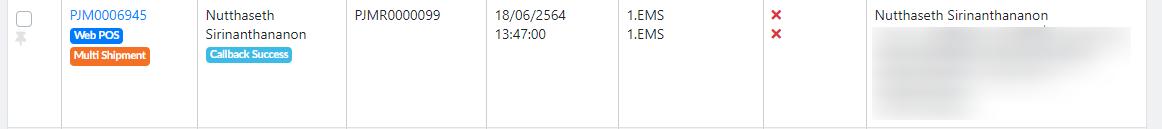 ออเดอร์ที่เป็น Multi shipment จะถูก Tag ไว้ในหน้า การขาย