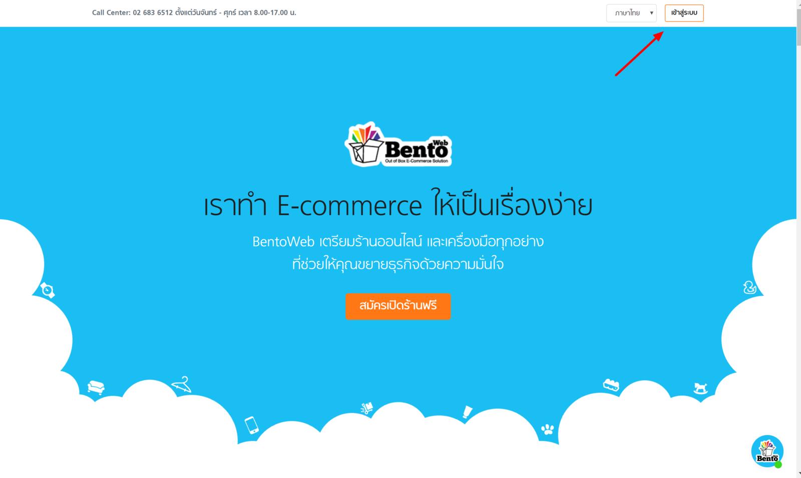 กดปุ่ม เข้าสู่ระบบ จากหน้าเว็บไซต์ของ BentoWeb