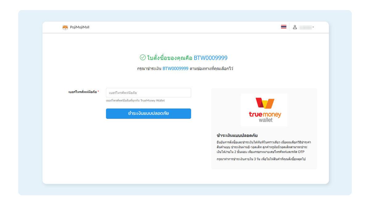 หน้าการชำระเงินผ่าน TrueMoney Wallet ที่ลูกค้าเพียงกรอกเบอร์มือถือ และยืนยันตัวตนด้วย รหัส OTP