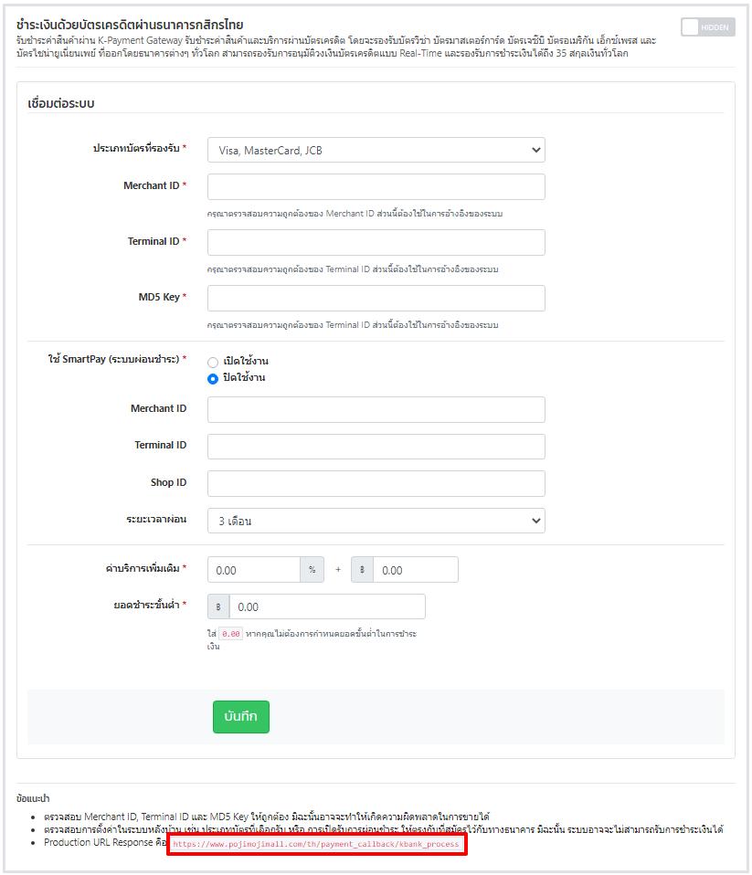 Production URL Response ที่ต้องใช้ในการกรอกตอนสมัครใช้บริการจะอยู่ในหน้านี้เช่นกันครับ