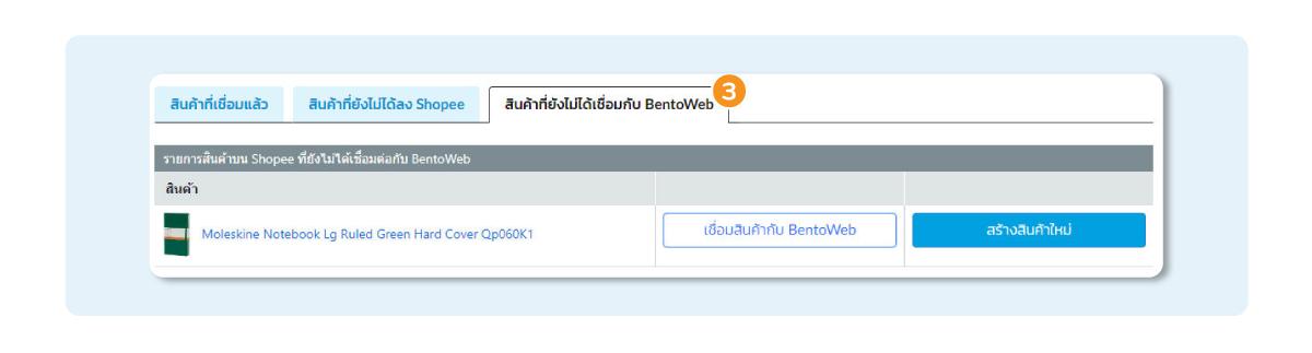 ในกรณีที่สินค้าชิ้นนี้ยังไม่มีใน BentoWeb ให้คลิกปุ่ม สร้างสินค้าใหม่