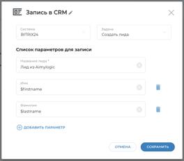 """Настройки блока """"Запись в CRM"""""""