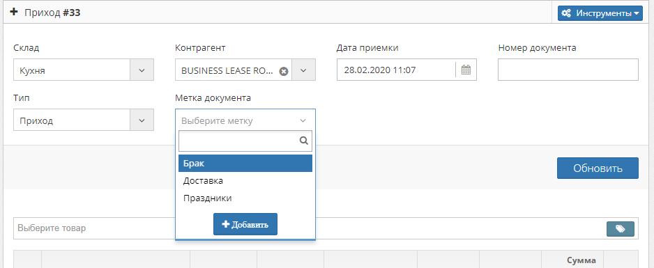 Выбор метки для приходного документа
