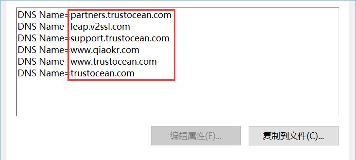 确认证书详情->备用名称包含当前配置的域名