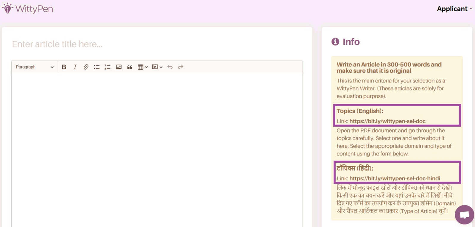 writer application topics