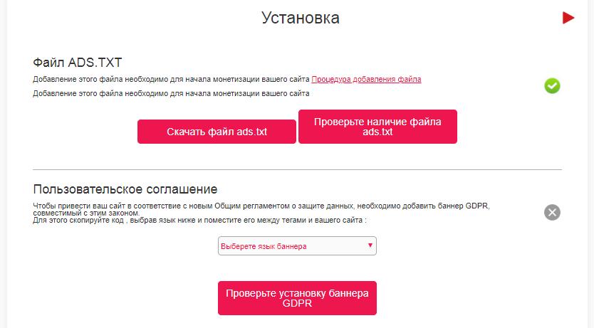 The Moneybox - Ads.txt файл и Пользовательское соглашение