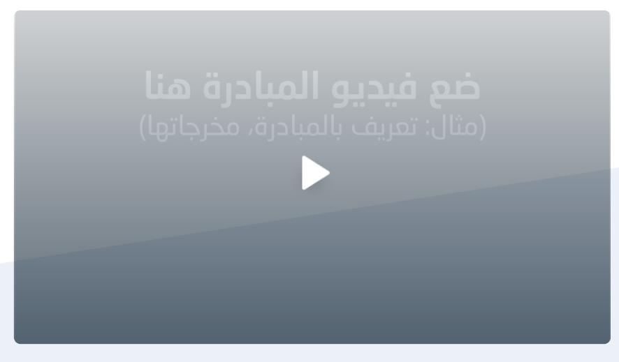 الفيديو كما سيظهر في القسم الرئيسي على الموقع