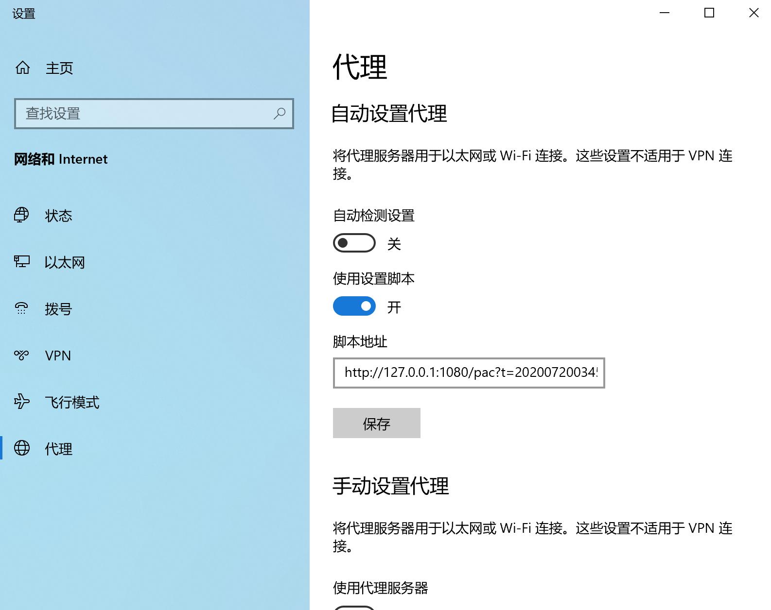 检查 Windows 代理