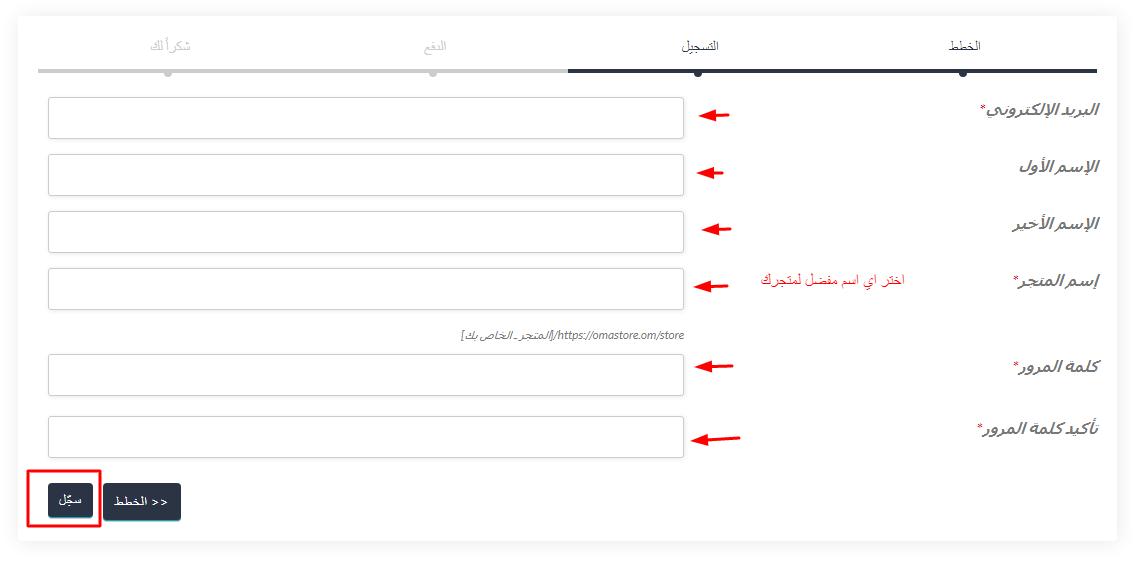 نموذج تسجيل بيانات البائع