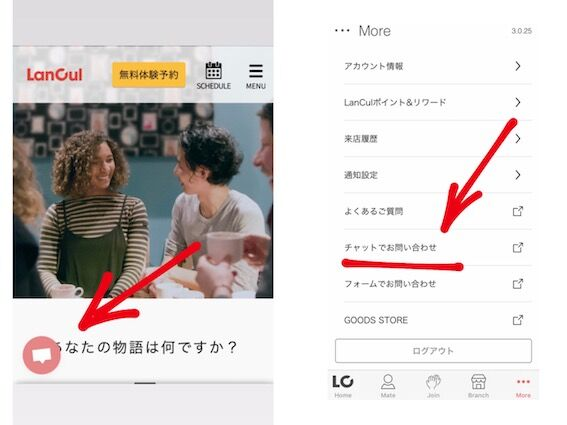 左:LanCul Webサイト/ 右:公式アプリ